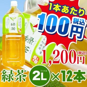 九州・中国地方送料無料!緑茶2Lペットボトル×12本【鹿児島産茶葉100%使用 トライアルカンパニープライベートブランド】1本あたり100円