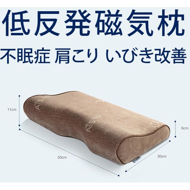 【お取り寄せ商品】低反発磁気枕 不眠症 肩こり いびき改善 睡眠博士 AI SLEEP