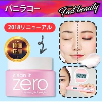 韓国コスメ1位 BANILACO正品 クリーンイットゼロクレンジングバーム Clean It Zero cleansing balm/再購入/Bestseller