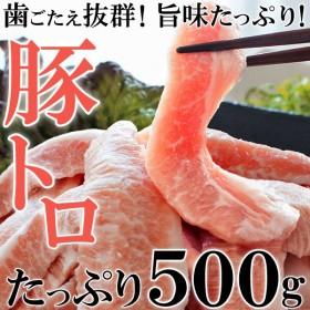 豚トロ 500g メキシコ産 【豚肉 ネック ブタ肉 精肉 バーベキュー BBQ 焼肉 業務用 冷凍 食品】
