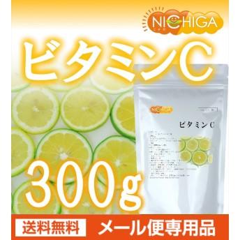 ビタミンC 300g(計量スプーン付) 【メール便専用品】【送料無料】 L-アスコルビン酸 [01] NICHGIA(ニチガ)