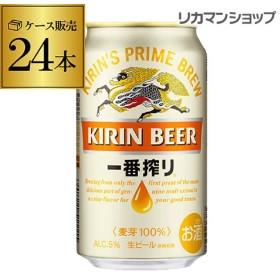 キリン 一番搾り 350ml 缶×24本【1ケース】 ビール 国産 キリン いちばん搾り 麒麟 缶ビール 長S