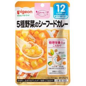 【ピジョン】食育レシピ 5種野菜のシーフードカレー 【12ヶ月~】