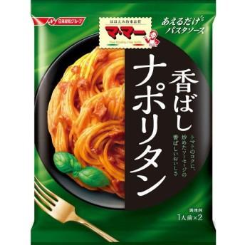 日清フーズ マ・マー あえるだけパスタソース ナポリタン 1個