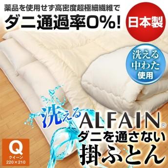 【日本製】 アルファイン 掛布団 クイーン 洗える ダニを通さない 防ダニ 布団 掛け布団 クイーンサイズ