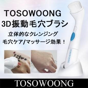 NEW! 販売1位!3D音波振動ブラシ(スタンド+サンプル)/キメ洗顔/角質ブラックヘッド皮脂除去/マッサージ効果/韓国コスメ(スタンド+サンプル)/キメ洗顔/角質ブラックヘ