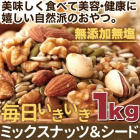 [ネコポス] 美容健康応援!無添加無塩☆毎日いきいきミックスナッツ&シード1kg
