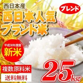 【25㎏・国産米】【送料無料】30年産新米 西日本産 人気銘柄米ブレンド25kg(こしひかり など) ★毎日食べるお米にオススメ!