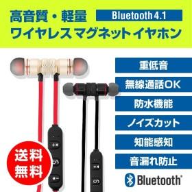 Bluetooth 4.1 ワイヤレスイヤホン 高音質 軽量 無線通話ブルートゥースイヤホン ノイズカット重低音 スポーツ マグネットイヤホン IPx5防水機能 iPhone Android