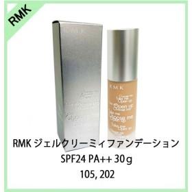 【訳あり】RMK アールエムケー ジェルクリーミィファンデーション SPF24 PA++ 30g/BASE MAKEUP/FOUNDATION