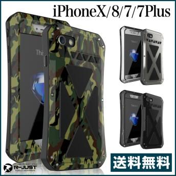 在庫限り! 【送料無料】 iPhone ケース 耐衝撃 iPhoneXS iPhone X iPhone8 iPhone8ケース 耐衝撃 R-JUST PRO-X iPhone 7 iPhone7