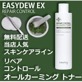 EGF EASYDEW EX リペアー オールカーミングエッセンシャル トナー REPIAR ALL CALMING ESSENTIAL TONER EGF 化粧水