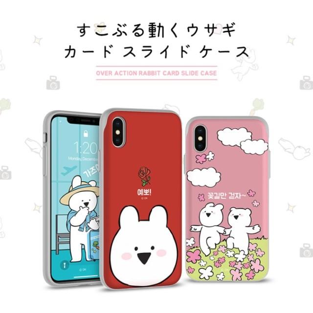 すこぶる動くウサギ iPhoneケースカードスライドケース 携帯カバー クマウサギケースiPhone X/ iPhone 7/7plus iPhone 6/6plus 可愛い ケース