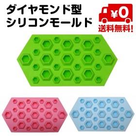 【追跡ゆうパケット送料無料】 シリコン型 ダイヤモンド レジン アクセサリーパーツ デコ グリーン 緑 ピンク 水色