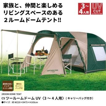 テント ドーム 3~4人用テント サンシェード 日よけ インナーテント シート フライシート ドームテント 3~4人用 3~4人 簡易テント 海 山 運動会 キャンプ バーベキュー アウトドア BBQ