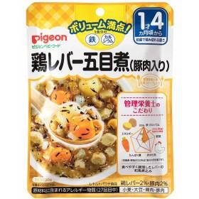 【ピジョン】食育レシピ鉄Ca 鶏レバー五目煮 【1才4ヶ月~】