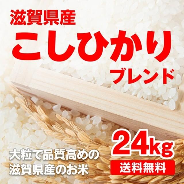 <特価タイムセール中>【平成30年産新米入り!】コシヒカリブレンド米 24kg 大粒品質高め!滋賀県で収穫したお米です