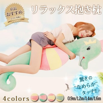 抱き枕 アクセントぬいぐるみ 抱きまくら 安眠枕 妊婦 フラミンゴ 寝室 海馬 かわいい 誕生日プレゼント バレンタイン 女の子 男の子 女性 ギフト子供 おもちゃ 特大動物 可愛い