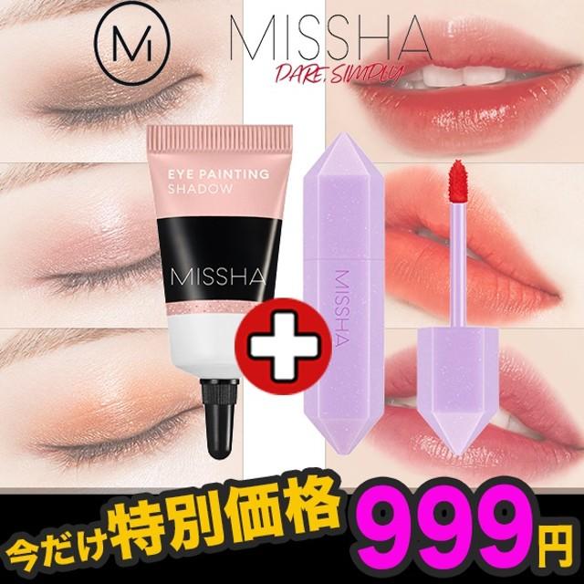 【Missha】最高の発色!シャドウ+リップティント最高に密着!最高のパール感!どの角度からでも輝く!キラキラ!