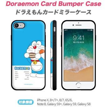 ドラえもん iPhoneケース カード 収納 ミラー バンパー ケースiPhoneX iPhone8 iPhone7Galaxy S9 S8 Note8 可愛い ケース キャラクター