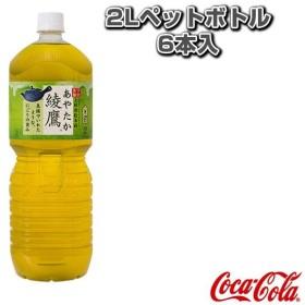 コカ・コーラ オールスポーツサプリメント・ドリンク  【送料込み価格】綾鷹 ペコらくボトル 2Lペットボトル/6本入(43362)