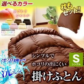 【同色カラー まくら付】 日本製 洗える 掛け布団 シングル 掛布団 ピーチスキン