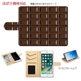 全機種対応 カメラ穴も対応☆iPhone/experia/galaxy他スマホケース ミルクチョコレート