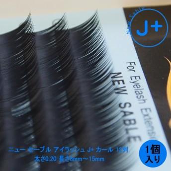 まつ毛 ニュー セーブル アイラッシュ J+ カール 12列 太さ0.20