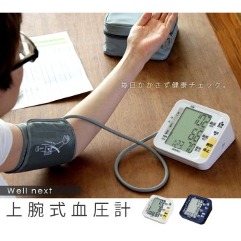 【送料無料】dretec(ドリテック) 上腕式血圧計 大画面だから使いやすいシンプルな上腕式血圧計。はじめての血圧計におすすめ!(上腕式 敬老の日 母の日 父の日 大画面