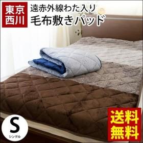 敷パッド シングル 東京西川 冬用 冬 あったか 遠赤わた入り フランネル 洗える 敷きパッド Tororo トロロ