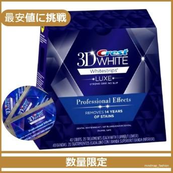 【送料無料 / 安心米国製】 Crest 3D White Luxe 米国 クレスト 3Dホワイトストリップス LUXE プロフェッショナル・エフェクト 20回分