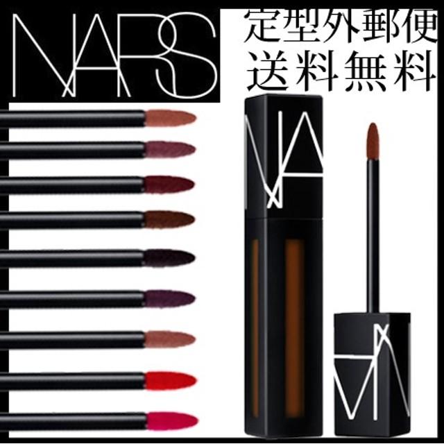 ナーズ パワーマットリップピグメント 選べる11色 新色追加 -NARS-