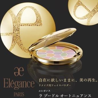 Elegance ラプードル オートニュアンス〔フェイスパウダー〕 ロングセラーアイテム 透明感ある輝きが叶う「エレガンス」自在に欲しいままに、美の再生。 リメイク用フェイスパウダー