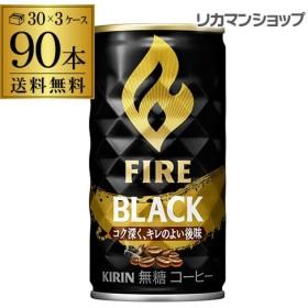 送料無料 キリン ファイア ブラック 185g×90本(3ケース) FIRE キリンビバレッジ 缶コーヒー 珈琲 ソフトドリンク 長S