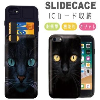 iPhone X ケース iPhone8 8Plus ケース iPhone7 7Plus カード収納 背面 ICカード iPhone6s/6 耐衝撃 スライド 磁気干渉防止シート付き 猫 ネコ 黒猫