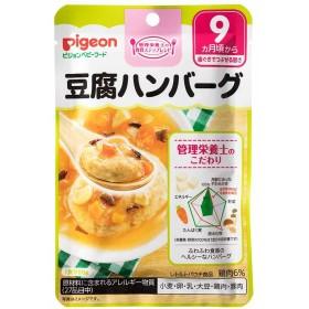 【ピジョン】食育レシピ 豆腐ハンバーグ 【9ヶ月~】