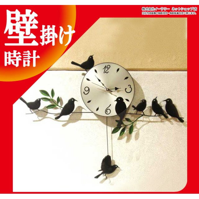 f65fcfd6a4 振り子時計 壁掛け 鳥の振り子時計 時計 鳥 振り子 掛け時計 壁掛け時計 壁掛時計 おしゃれ