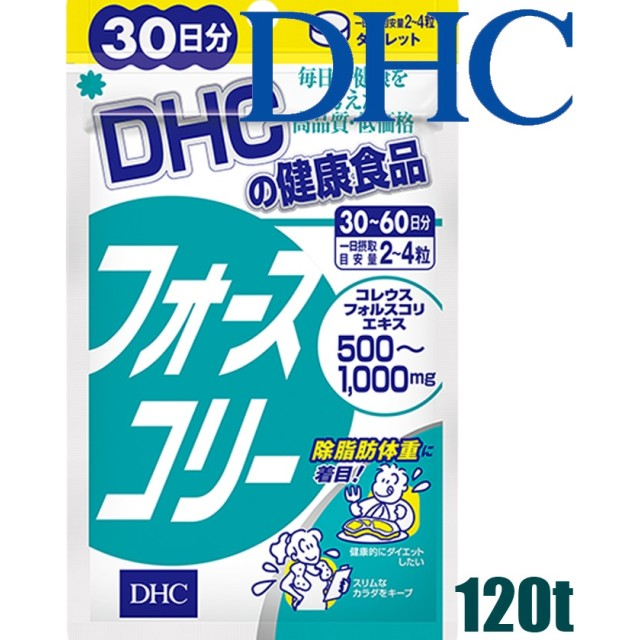 【宅配便】【メール便可】ディーエイチシー DHC フォースコリー 120粒/30日分『4511413613788』