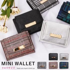 小さいのに高性能 手のひらサイズのシンプル可愛いプチウォレット ミニ財布 チェック柄 無地 3つ折り レディース 財布
