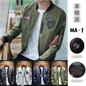 いまだけの限定特価1680円 送料無料男女兼用 MA-1 メンズ ジャケット ma1 ワッペン付き 無地 ナイロン ツイル フライトジャケットミリタリー ストリート アウター コート ブルゾン