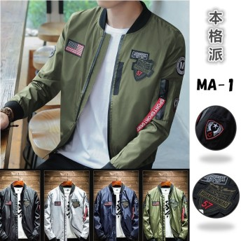 いまだけの限定特価1599円 送料無料男女兼用 MA-1 メンズ ジャケット ma1 ワッペン付き 無地 ナイロン ツイル フライトジャケットミリタリー ストリート アウター コート ブルゾン