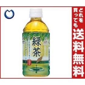 【送料無料】 富永貿易 神戸居留地 緑茶 350mlペットボトル×24本入 ※北海道・沖縄・離島は別途送料が必要。