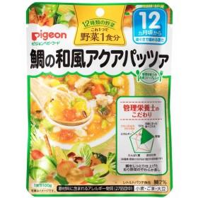 【ピジョン】食育レシピ野菜 鯛の和風アクアパッツァ 【12ヶ月~】