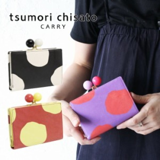 ポイント10倍 ツモリチサト 財布 折財布 ミニ財布 ミニウォレット tsumori chisato がま口 ズームドット 57301 コンパクト 2つ折り