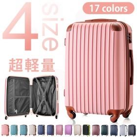 【クーポン使用可能】★新色登場★スーツケース 選べる4サイズ!18カラー!!4サイズ!!【SS】機内に持込可 TSAロック搭載 ファスナー キャリーケース キャリーバッグ