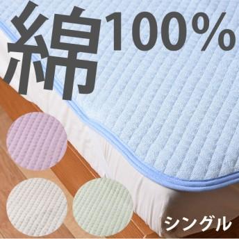 【送料無料】 洗える 綿100% ぽこぽこ 敷きパッド シングル 敷パッド 夏用 ベッドパッド ベッドパット 敷パット 丸洗いOK ウォッシャブル シングルサイズ 100×205 年中素材 オールシー