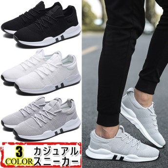\7日限定大特価/ 春SALE シューズ メンズ スニーカー カジュアル メンズ 靴 メッシュ 風通し良い 足に優しい 柔らかい 履き心地いい アウトソール滑り止め