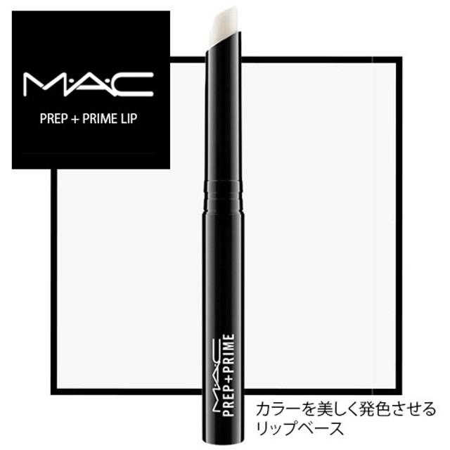 MAC(マック)のプレップ+プライム 1.7g [リップクリーム]☆再入荷コスメ化粧品 Prep + Prime Lip リップメイクの仕上がりが格段にアガる!ぷっくりとした美リップを長持ち