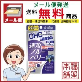 DHC 速攻ブルーベリー 40粒(20日分) [DHC健康食品] [ゆうパケット・送料無料] 「YP10」