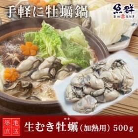 生むき牡蠣(加熱用)500g(国産) 冷蔵便 築地直送 [牡蠣,貝]